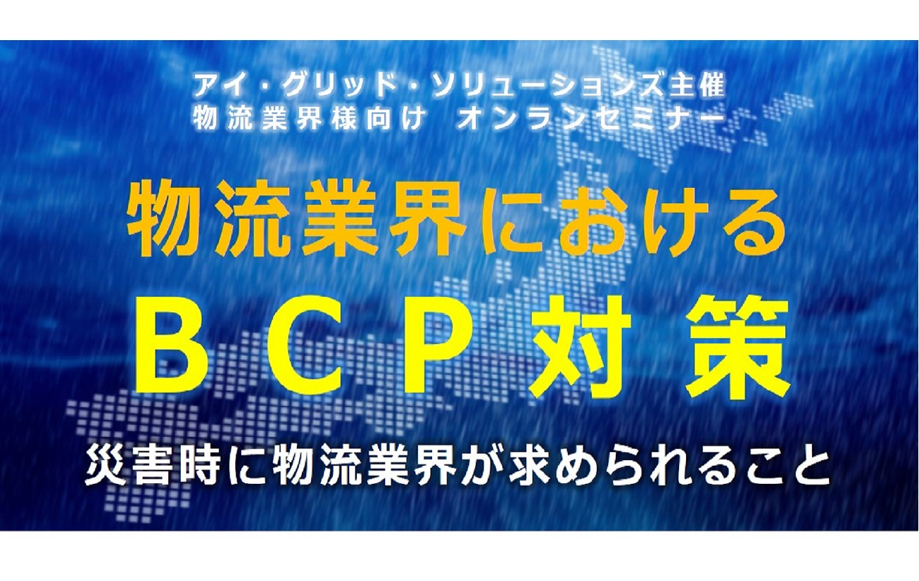 物流業界におけるBCP対策