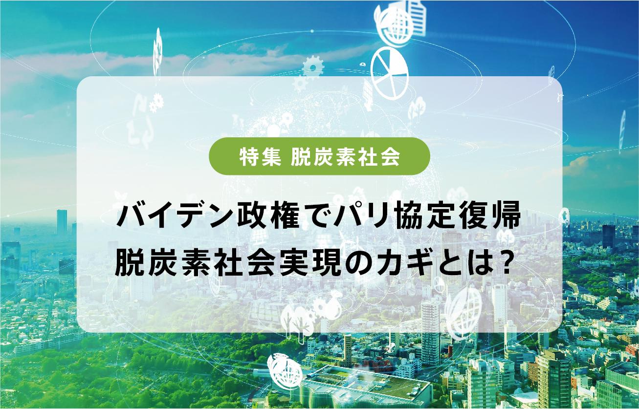 バイデン政権でパリ協定復帰、日本はガソリン車禁止に!? 脱炭素社会実現のカギとは?