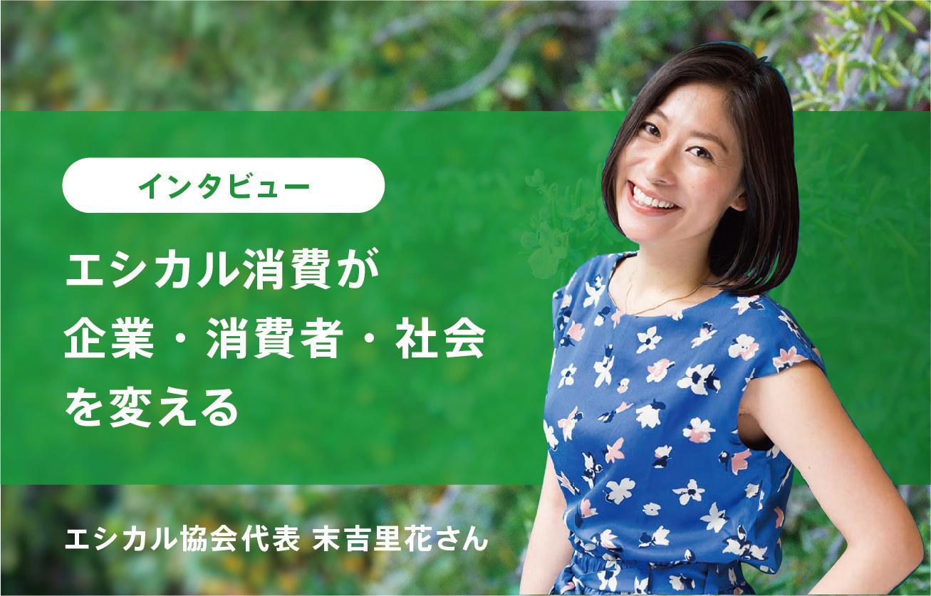 【インタビュー】エシカル消費が企業・消費者・社会を変えるーエシカル協会代表 末吉里花さん