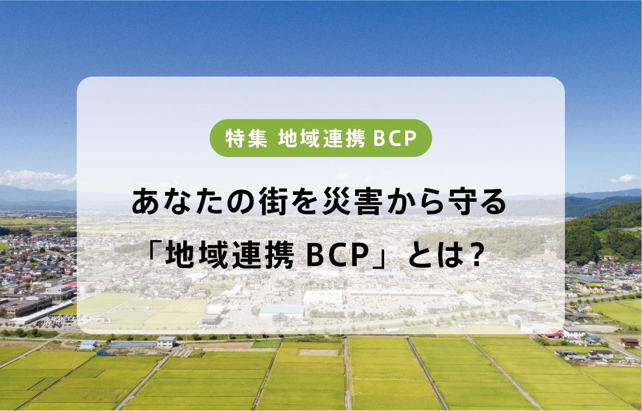 「地域連携BCP」とは?東日本大震災から10年。あなたの街を災害から守る
