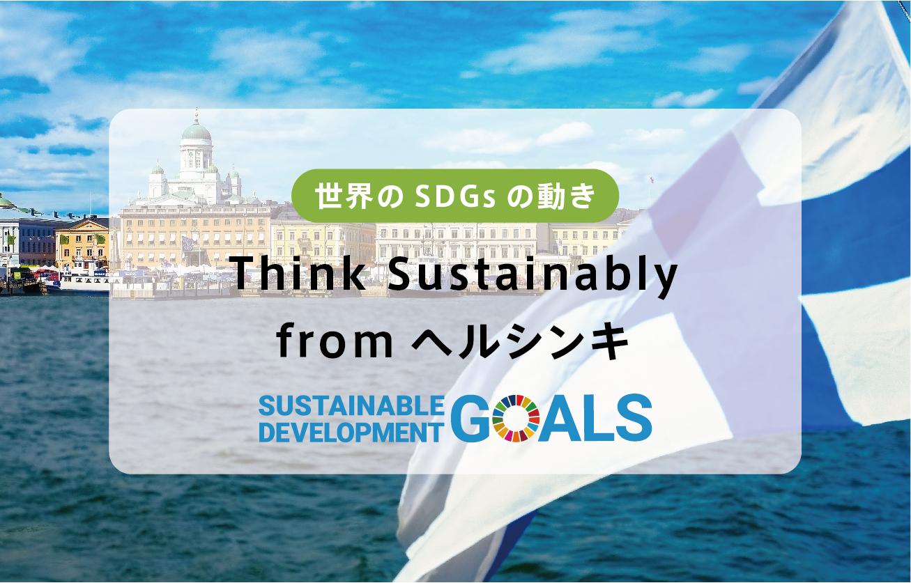 世界のSDGsの動き Think Sustainably from ヘルシンキ