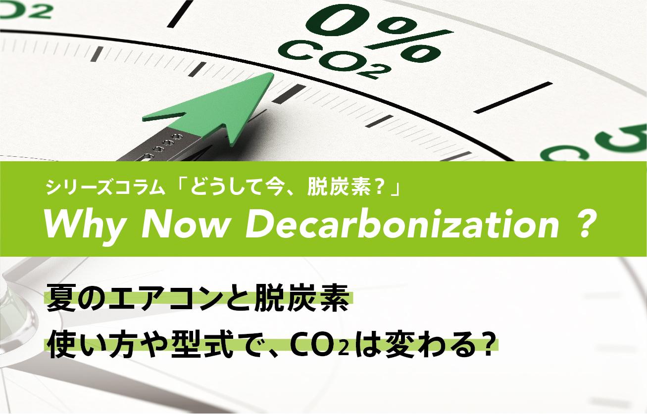 脱炭素と夏のエアコン使い方や型式で、CO2は変わる?