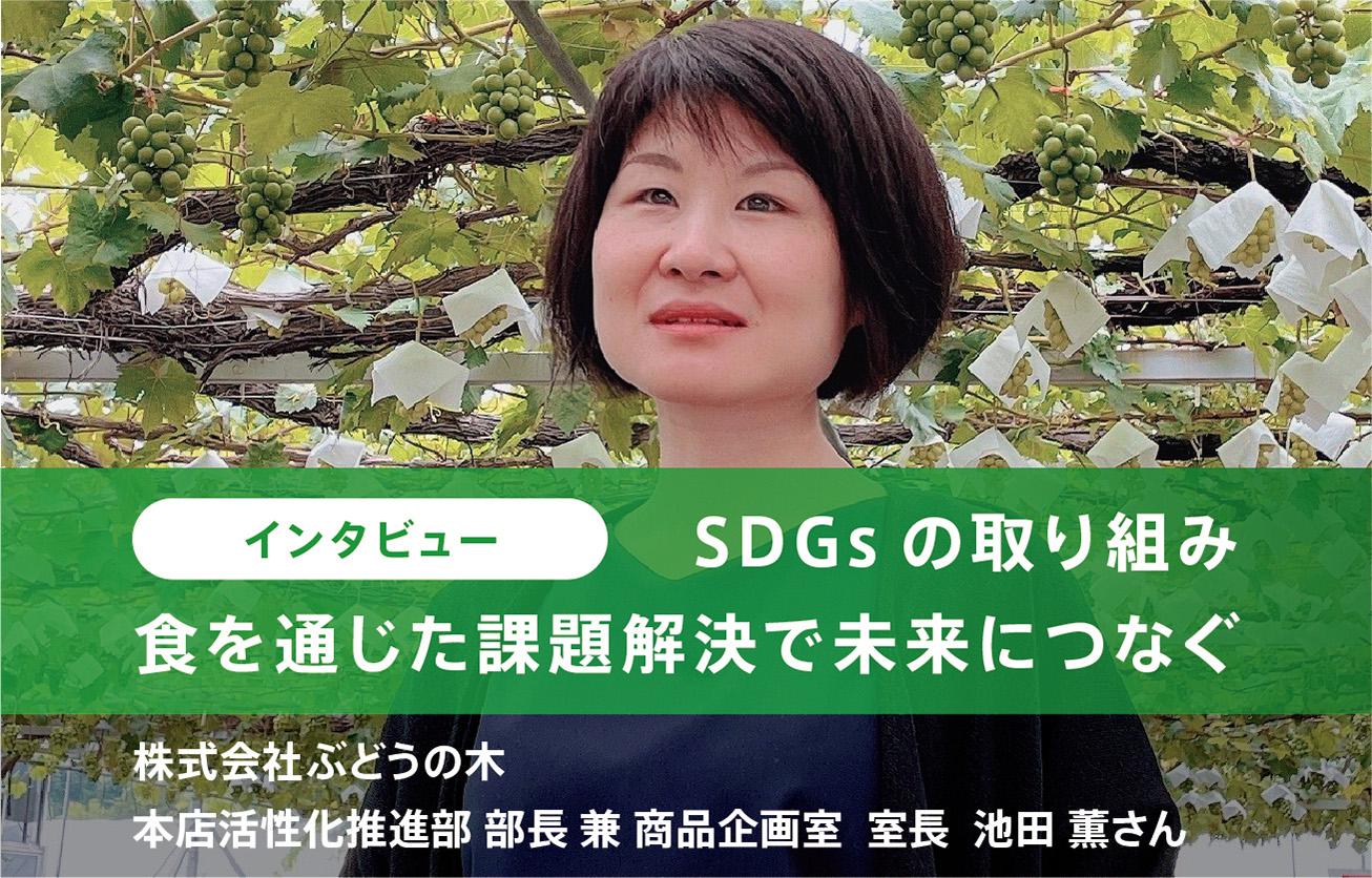 SDGsの取り組み 食を通じた課題解決で未来につなぐ【インタビュー】ぶどうの木 池田 薫さん