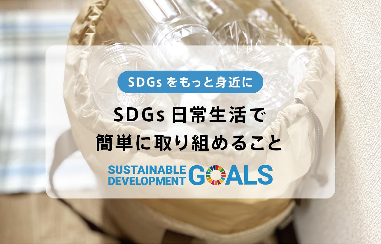 SDGs日常生活で簡単に取り組めること