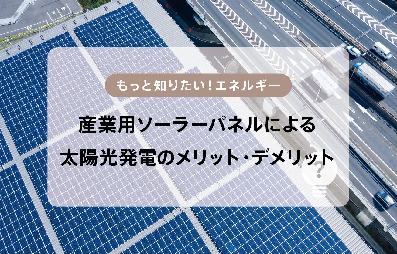 ソーラーパネルは導入するべき?産業用ソーラーパネルによる太陽光発電のメリット・デメリット